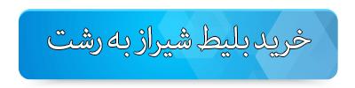خرید بلیط چارتر شیراز به رشت