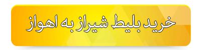 بلیط چارتر شیراز به اهواز