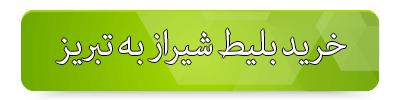 بلیط هواپیما شیراز به تبریز