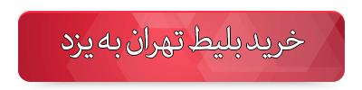 پرواز تهران به یزد