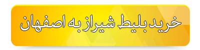 بلیط چارتر شیراز اصفهان