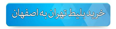 پرواز چارتر تهران اصفهان