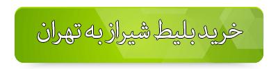 بلیط هواپیما شیراز به تهران
