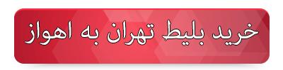 بلیط هواپیما تهران اهواز