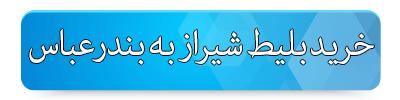 شیراز به بندر عباس