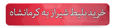 بلیط چارتر شیراز کرمانشاه