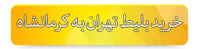 بلیط هواپیما تهران کرمانشاه