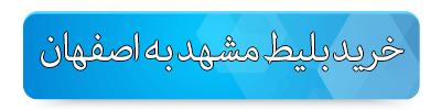 پرواز چارتر مشهد اصفهان