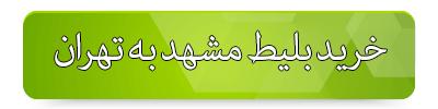 بلیط چارتر مشهد تهران