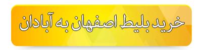 پرواز اصفهان به آبادان