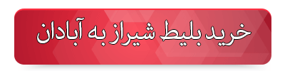 بلیط چارتر شیراز به آبادان
