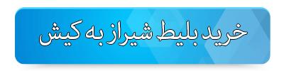 بلیط هواپیما شیراز به کیش