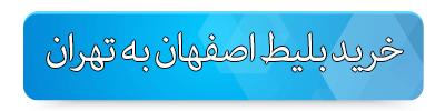 پرواز اصفهان تهران