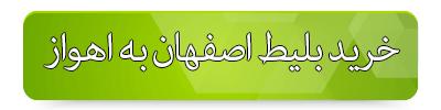 بلیط اصفهان به اهواز