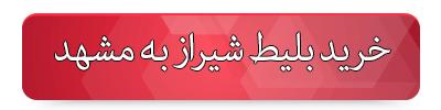 بلیط چارتر شیراز به مشهد