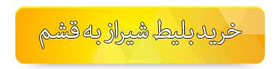 بلیط چارتر شیراز به قشم