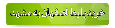 بلیط هواپیما اصفهان مشهد