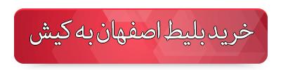 بلیط هواپیما اصفهان به کیش