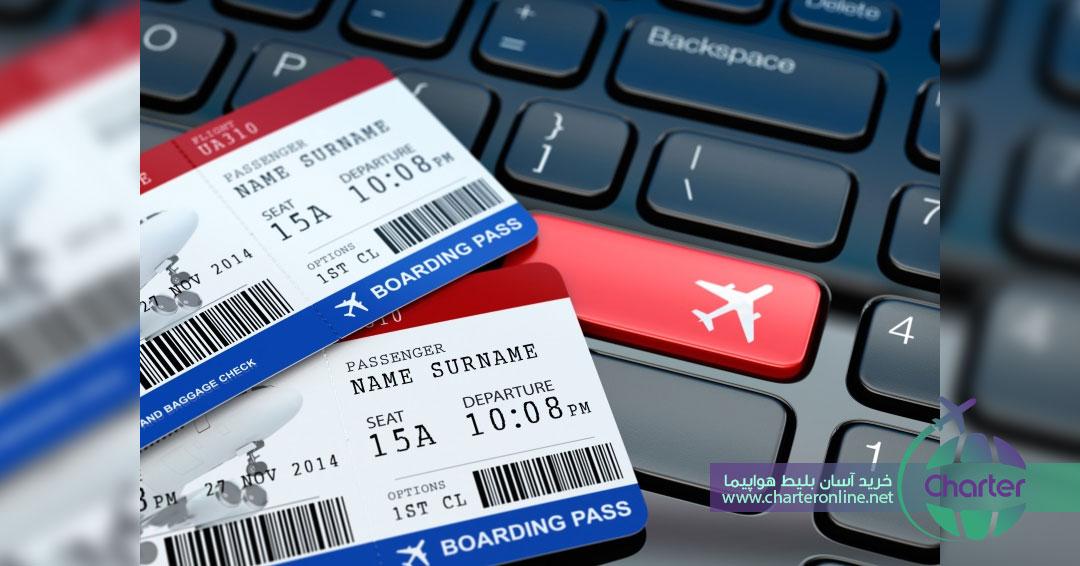 اصطلاحات مورد نیاز در سفر و پرواز