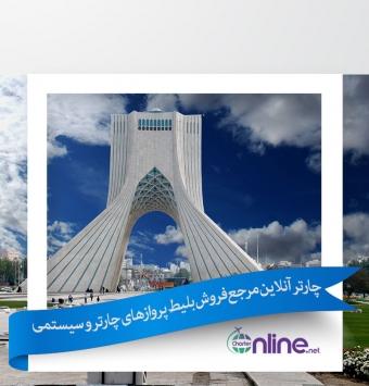 بلیط هواپیما از مبدا تهران