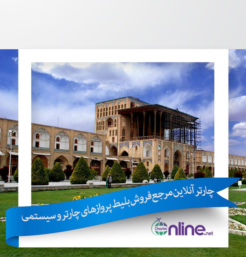 بلیط هواپیما از مبدا اصفهان