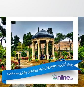 بلیط هواپیما از مبدا شیراز