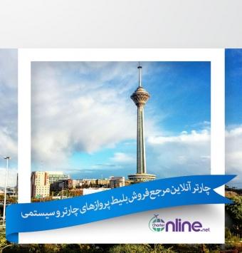 پروازهای خارجی از مبدا تهران