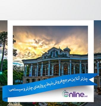 پروازهای خارجی از مبدا شیراز