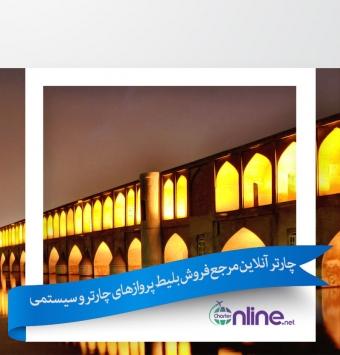 پروازهای خارجی از مبدا اصفهان