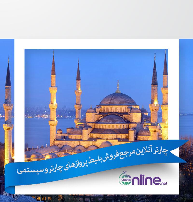 پروازهای خارجی از مبدا استانبول