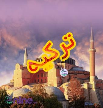 تور استانبول اقساطی ارزان و استثنایی